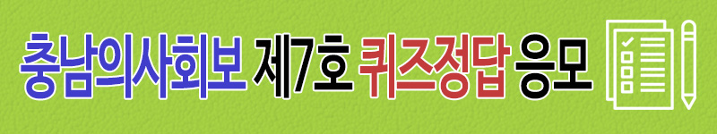충남의사회보 제7호 퀴즈정답 응모